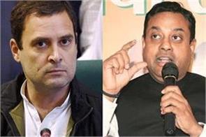 bjp alliance congress rahul gandhi