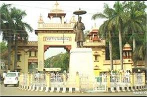 bhadohi carpet hanging due to former vice chancellor of bhu