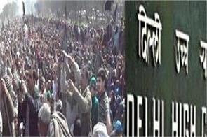 delhi high court will decide tomorrow in haryana mirchpur case