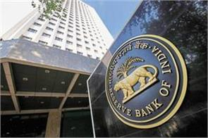 rbi disclosure of notbandi