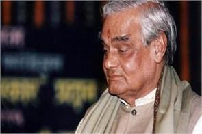 ratan tata condoles mourning atal bihari vajpayee s death