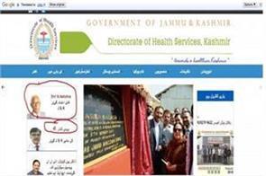 pakistan hacked website of jammu kashmir health department