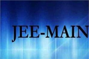 jee main application process will start from september 1