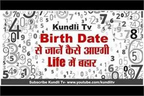 vastu tips according to birth date in hindi