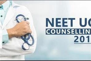 neet ug counseling high court will go for new registration apdcmp
