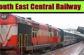 south east central railway application