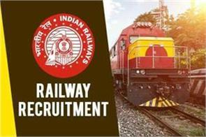 railway recruitment 2018 3 days left for the exam so make preparations