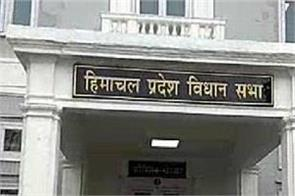 monsoon session of himachal assembly begins
