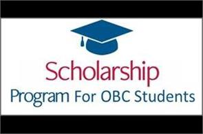 obc post matric scholarship increased for three years