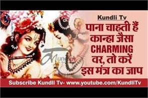 do chant this mantra