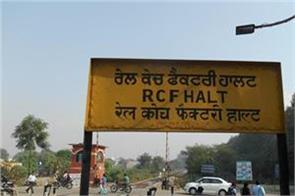 rcf kapurthala applications for sportsperson applications