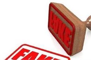 three teachers dismissed in fake allegation of jaunpur