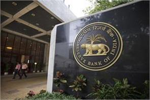 interim dividend option is open from rbi