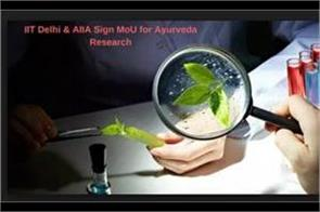 iit delhi will research on ayurveda