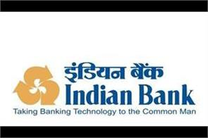 indian bank cleared 417 vacancies