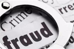 bank fraud accused arrested from dubai