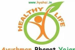 unemployed ayushman bharat yojana jobs opportunity