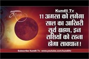 kundli tv the last solar eclipse of the year will take place on 11th august