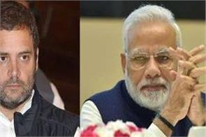 vice president election narendra modi congress rahul gandhi