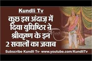 yudhishthira responded to these two questions of shri krishna