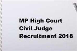 notification for recruiting 140 judges of civil judges