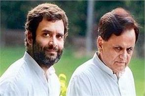 ahmed patel was made congress treasurer