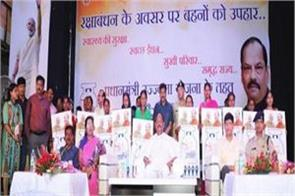 cm gives gifts to the women on the occasion of rakshabandhan