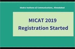 mica announces important dates of micat 2019
