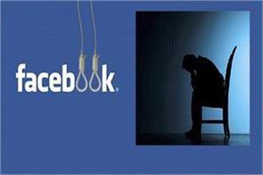 gujarat facebook dinesh prajapati suicide