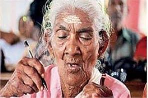 96 year old woman appears for literacy exam in kerala