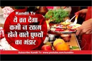 kundli tv kamda ekadashi fast