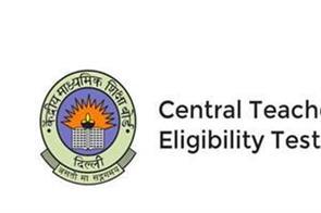 ctet 2018 start application process make up application