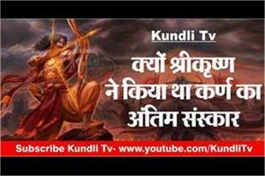 why krishna did the last rites of karna
