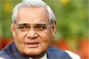 tmc cpi m  will not join the mourning assembly of bjp for vajpayee