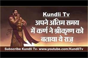 religious story about daanveer karan