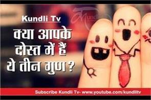 vidur niti in hindi about true friendship