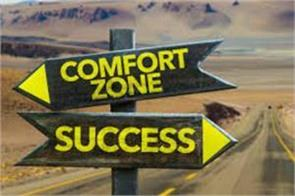 through these tips you can also get out of your comfort zone