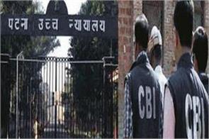 patna high court rebuked cbi