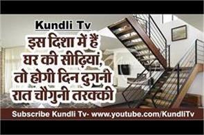 vastu tips for ladder in home