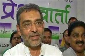 big statement of upendra kushwaha