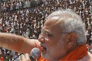pm modi started election campaign