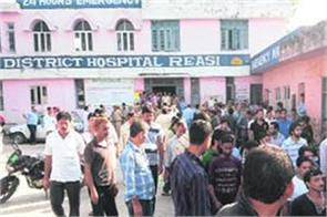no facilities in district hospital reasi