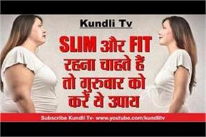 kundli tv how to get slim and fit