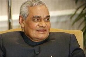 sabka saath sabka vikas scheme will be in name of vajpaee