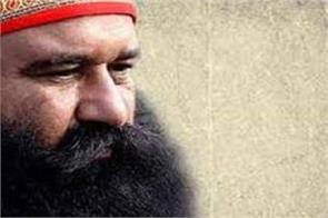 big junk of baba ram rahim to cbi court