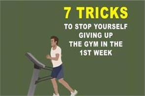 7 tricks to stop yourself giving up the gym in the 1st week