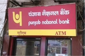 punjab national bank closes 228 atms in 3 months