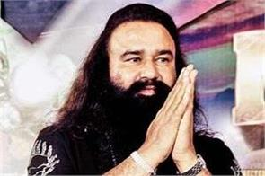 allegation of making impotent charge fixed on ram rahim
