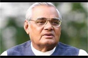 rajasthan government will teach achievements of vajpayee government