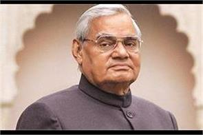 vajpayee s bone calash journey will reach 24 in mathura